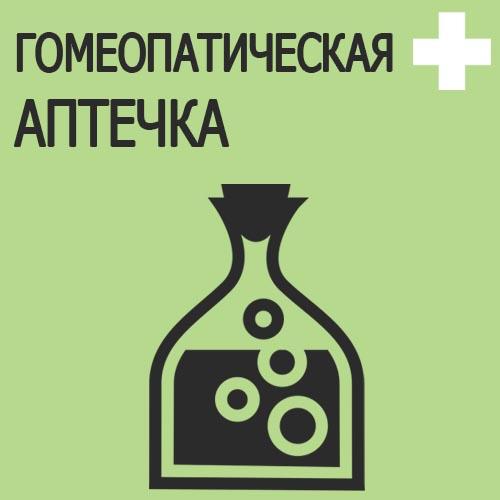 Гомеопатическая аптечка Список препаратов для дома для ребенка