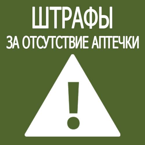 ШТРАФ ЗА ОТСУТСТВИЕ АПТЕЧКИ 2016 2017 в РФ РБ РК Украине Узбекистане