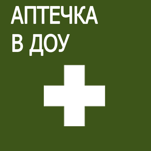 Аптечка в ДОУ детском образовательном (учебном) учреждении перечень