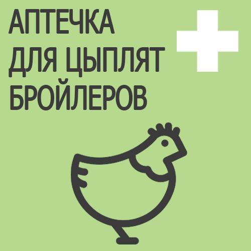 Ветеринарная аптечка для цыплят бройлеров Инструкция Состав