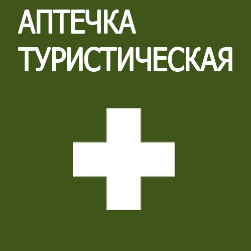 Аптечка туристическая Состав Что должно быть