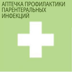 Аптечка экстренной профилактики парентеральных инфекций Состав