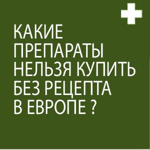 Какие лекарственные средства нельзя купить без рецепта в ЕС