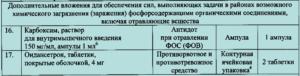 КИМГЗ - вложение 3