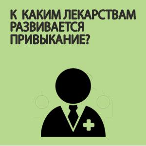 Какие лекарственные препараты вызывают привыкание и синдром отмены