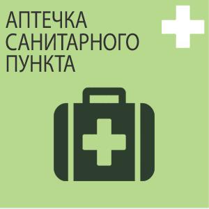 Состав аптечки санитарного поста для оказания первой неотложной помощи работникам
