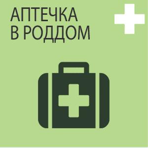 Минимальный перечень аптечки в роддом обычно состоит из следующих средств: