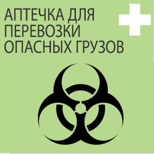 Аптечка для ТС, перевозящих опасные грузы